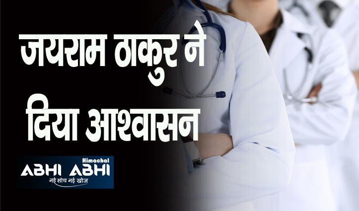 हिमाचल में डॉक्टरों ने चार दिन के लिए स्थगित की हड़ताल, जाने क्या हैं कारण
