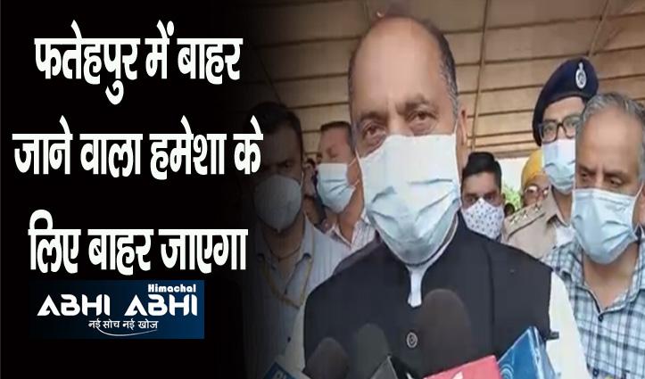 सीएम जयराम को धमकी देने वाले के खिलाफ एफआईआर, हर घर में फहराया जाएगा तिरंगा