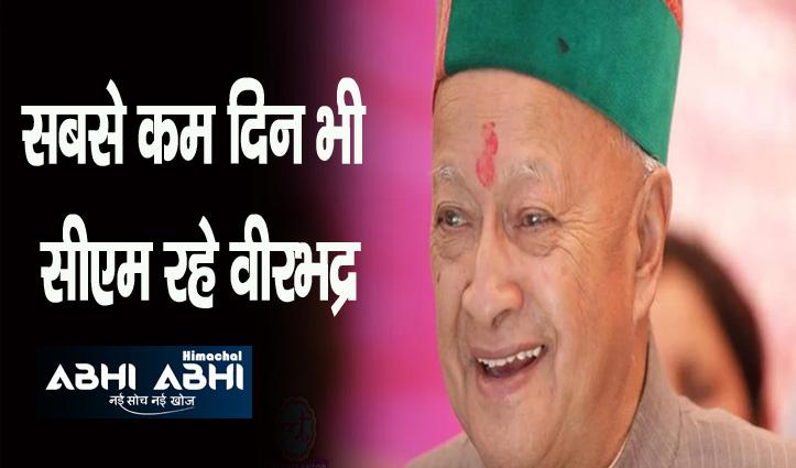 छह बार के सीएम वीरभद्र सिंह एक बार 15 दिन भी नहीं रह पाए थे चीफ मिनिस्टर