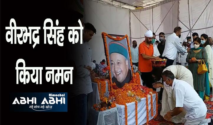 बीजेपी व कांग्रेस ने मंडी के सेरी मंच पर पूर्व सीएम वीरभद्र सिंह को किया याद