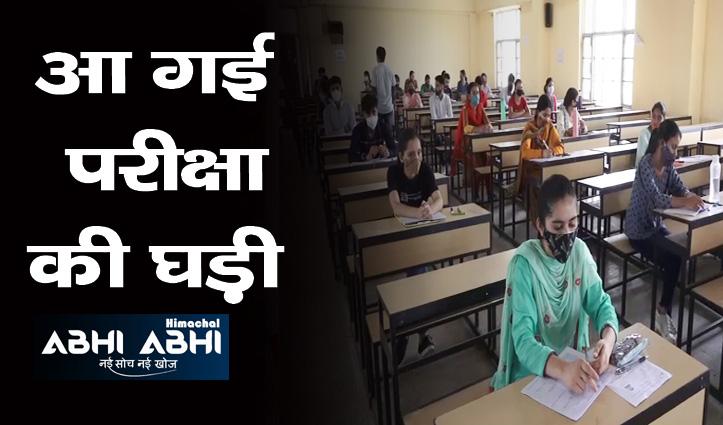कॉलेज में फाइनल ईयर की परीक्षाएं आज से शुरू, पूरी तैयारी के साथ पेपर देने पहुंचे छात्र
