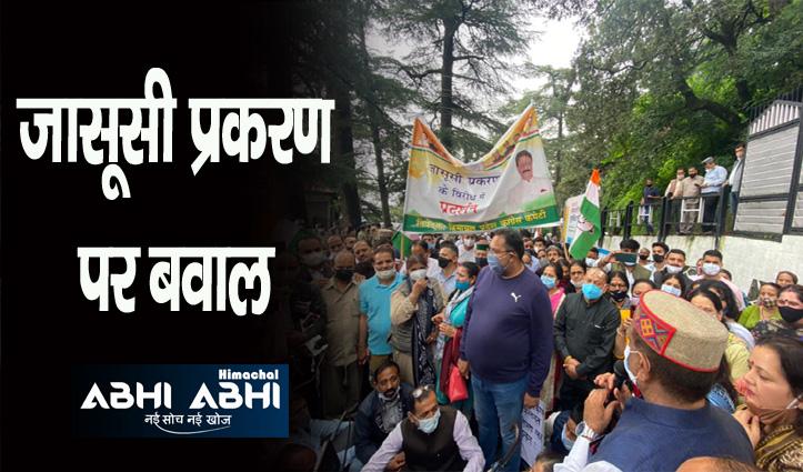शिमला में राजभवन के बाहर कांग्रेस का धरना प्रदर्शन, मोदी- शाह का इस्तीफ़ा मांगा