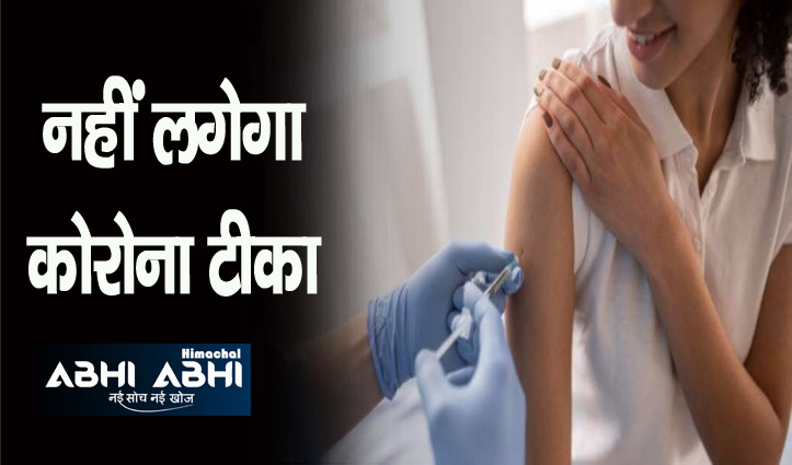 हिमाचल में 18 से 44 आयु वर्ग को अभी नहीं लगेगी कोरोना वैक्सीन, जाने कारण