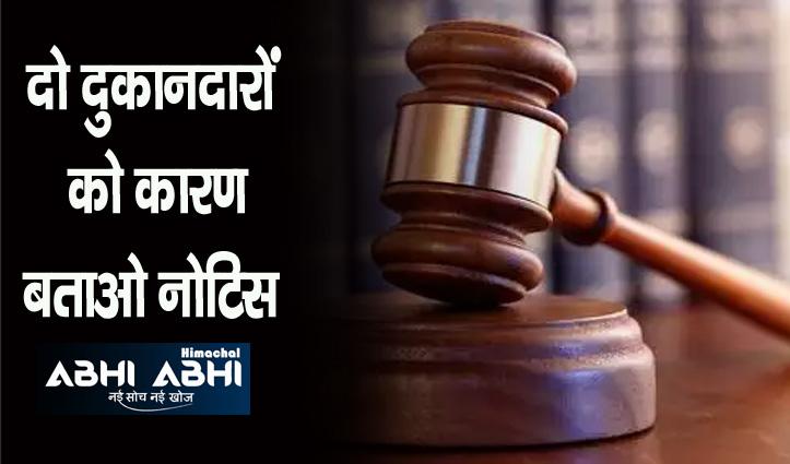 शिमला में अतिक्रमण मामलाः हाईकोर्ट ने प्राथमिकी रिपोर्ट दर्ज करने के दिए निर्देश