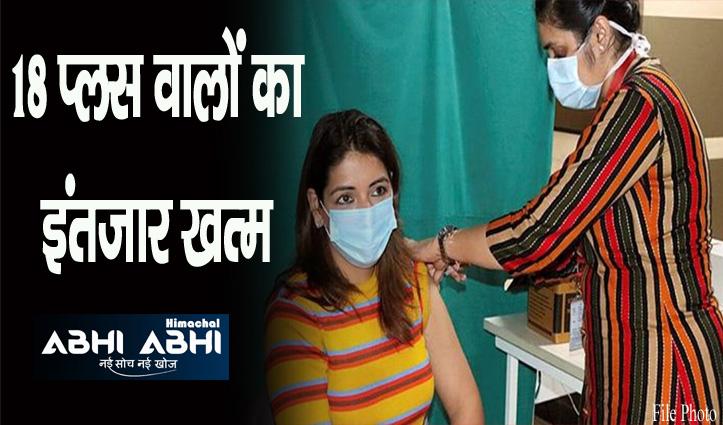 हिमाचल में 19 जुलाई से लगेगी 18 प्लस आयु वर्ग को वैक्सीन, यहां जाने पूरी व्यवस्था