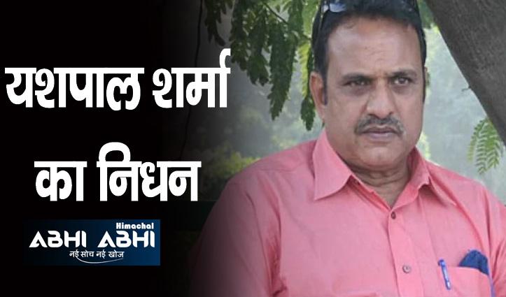 पूर्व क्रिकेटर यशपाल शर्मा नहीं रहे, 1983 में विश्व कप विजेता टीम के थे सदस्य