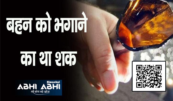 हिमाचल: कांच की बोतल पेट में घोंपकर और गला रेत की थी युवक ही हत्या