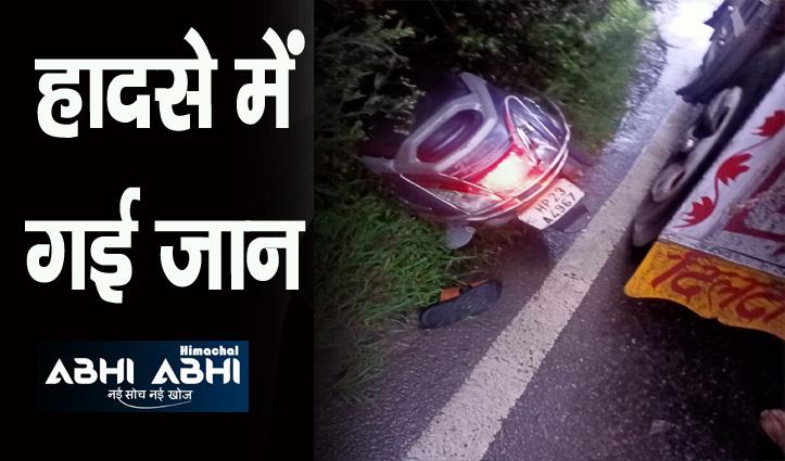 Himachal : कार की टक्कर से आगे चल रहे ट्रक से टकराई स्कूटी, चालक की गई जान