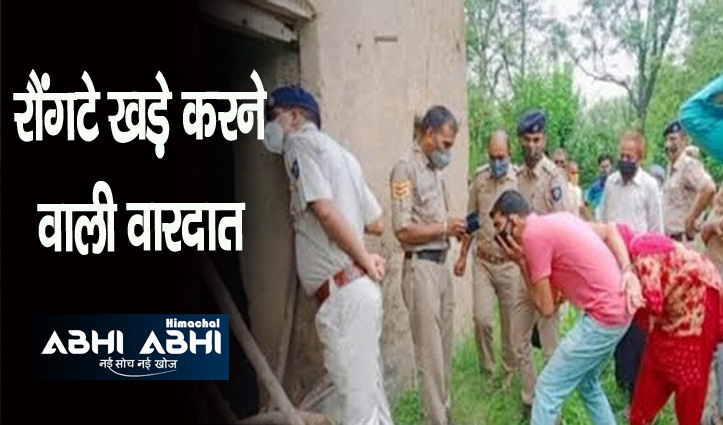 हिमाचल: हत्या का नया तरीका, अधजला शव दीवार से टंगा मिला, तेजाब से जलाने की आशंका