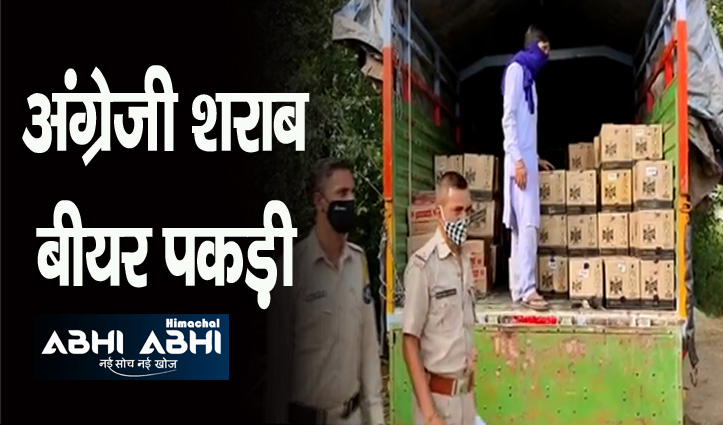 हिमाचल में शराब से भरा ट्रक पकड़ा, पेटियों पर लिखा है सेल इन चंडीगढ़