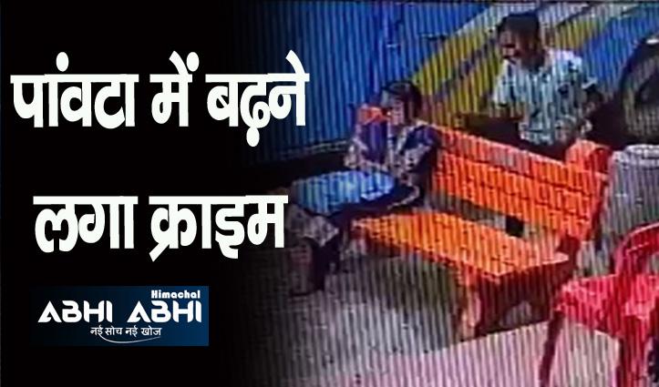 Himachal : बैंच पर बैठी युवती का मोबाइल छीन भाग रहा था लोगों ने दबोच लिया