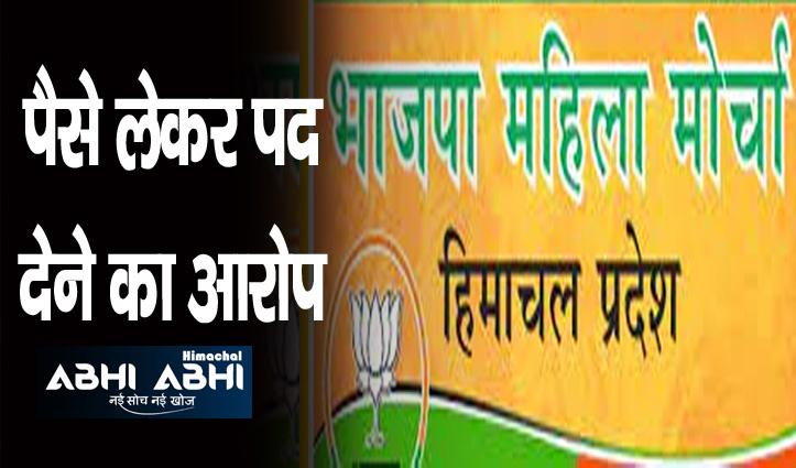 हिमाचल बीजेपी महिला मोर्चा की नेत्रियों के बीच नोक झोंक का ऑडियो वायरल