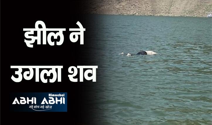 हिमाचल: 9 दिन बाद गोविंद सागर झील में मोटरबोट सहित डूबे चालक का शव बरामद