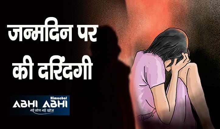 Himachal:बहन के देवर ने दूध में नशीला पदार्थ पिलाकर लूटी युवती की आबरू