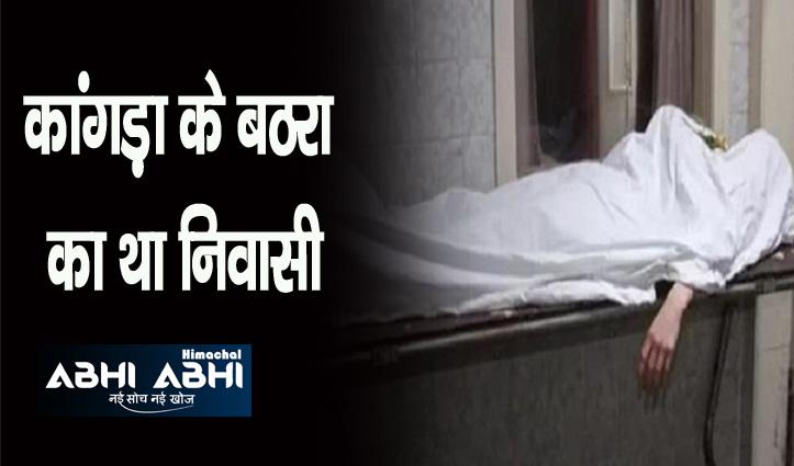 चिंतपूर्णी में होटल की 5वीं मंजिल से गिरने पर युवक की गई जान