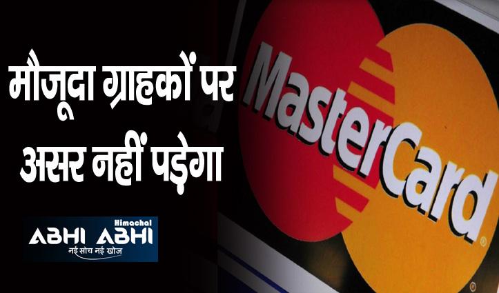 आरबीआई की मास्टरकार्ड पर बड़ी कार्रवाई, डेबिट-क्रेडिट कार्ड जारी करने पर रोक