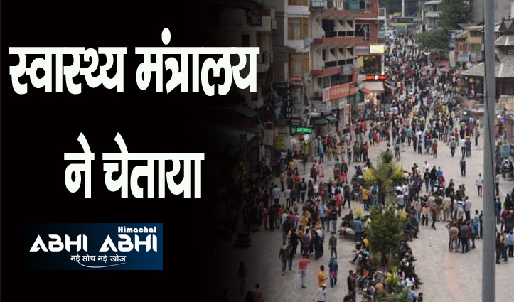 शिमला-मनाली में उड़ रही कोविड नियमों की धज्जियां, ढील की जा सकती है रद्द