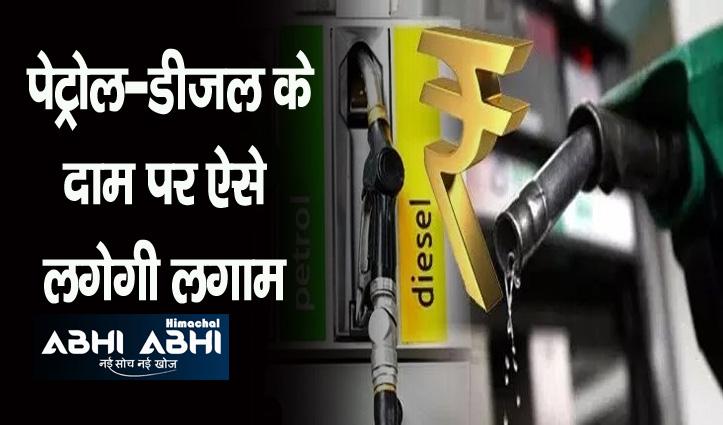 वैट कम करने पर विचार कर रही सरकार- पेट्रोल-डीजल के दाम पर बोले सीएम जयराम