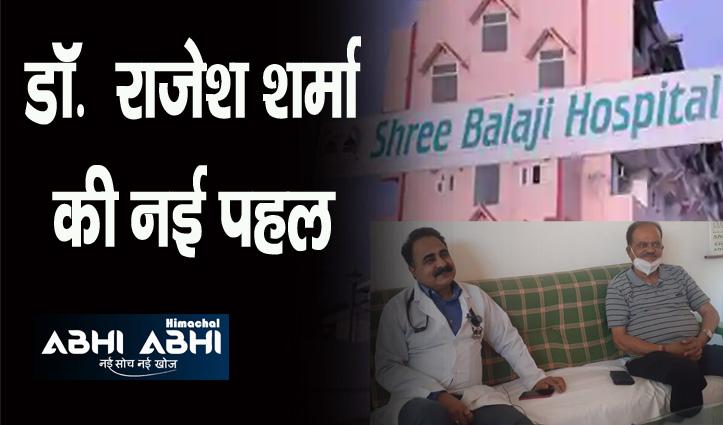 हिमाचल में समय रहते होगी कैंसर की पहचान, श्री बालाजी अस्पताल कांगड़ा में मिलेगी सुविधा