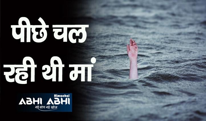 फतेहपुर: पौंग जलाशय के पास डूबने से 10 साल के बच्चे की गई जान