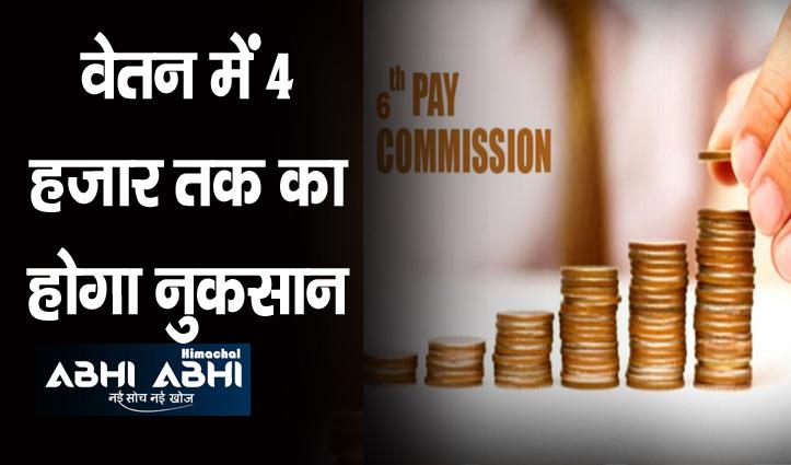 छठे वेतन आयोग को लेकर हिमाचल-पंजाब के कर्मचारी एकजुट, मिलकर लड़ी जाएगी लड़ाई