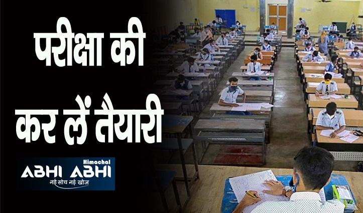 Himachal :जवाहर नवोदय विद्यालय चयन परीक्षा की कर लें तैयारी, तय हो गई है तिथि