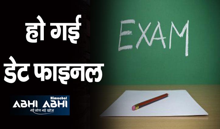 हिमाचल के पॉलीटेक्नीक कॉलेजों में इन दिन से शुरू होंगी परीक्षाएं