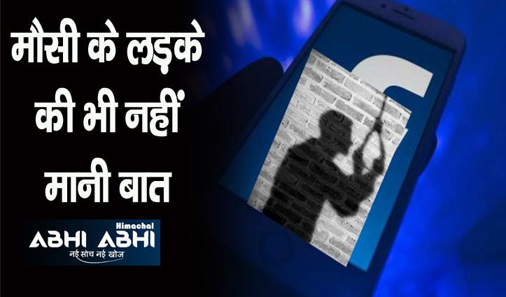 हिमाचल: युवक ने फेसबुक पर लाइव होकर पंखे से लटक कर ली आत्महत्या