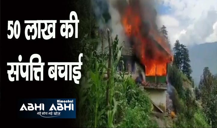 Kullu: आग का ताड़व-मकान राख, सड़क ना होने से बेबस दिखे फायर कर्मी