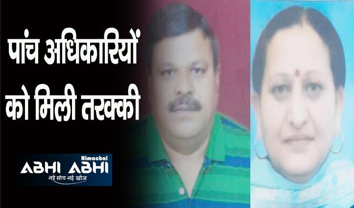 हिमाचल विधानसभा सचिवालय में की गई पदोन्नति, जानने को पढ़ें खबर