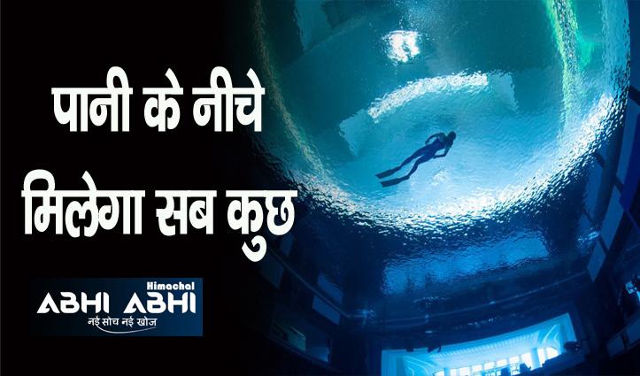 दुनिया का सबसे गहरा स्विमिंग पूल, पानी के अंदर है रेस्टोरेंट, अपार्टमेंट और बहुत कुछ