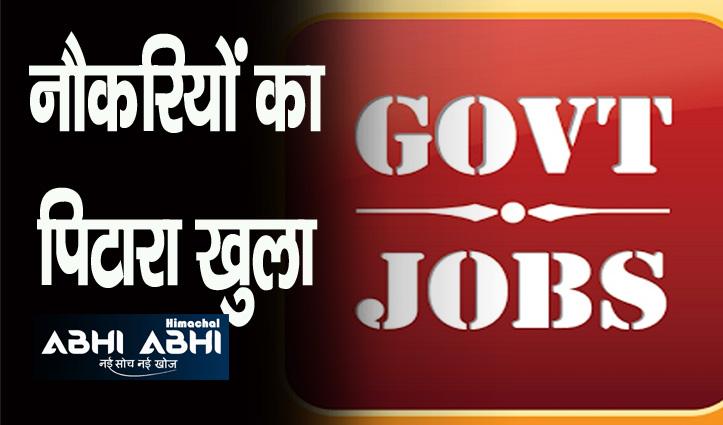 HP Cabinet: जयराम सरकार ने खोले रोजगार के द्वार, इन पदों को भरने की दी मंजूरी
