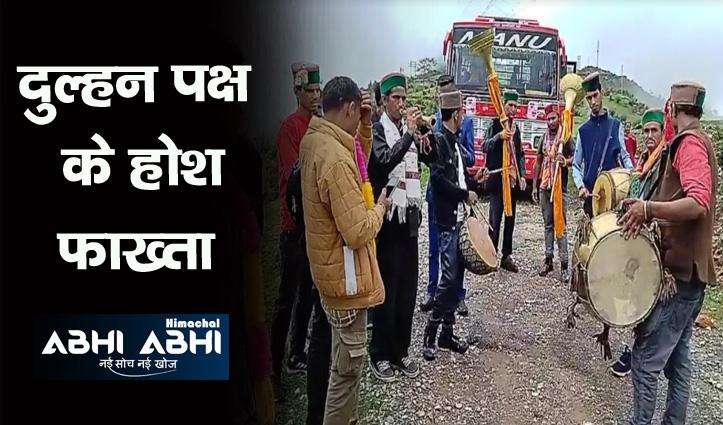Himachal: एक घंटा भी नहीं हुआ था दुल्हन को विदा किए और लौट आई बारात