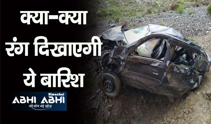 शिलाई में कार दुर्घटनाग्रस्त, चालक की गई जान; झंडूता में डंगा गिरने से मलबे में दबे दो वाहन