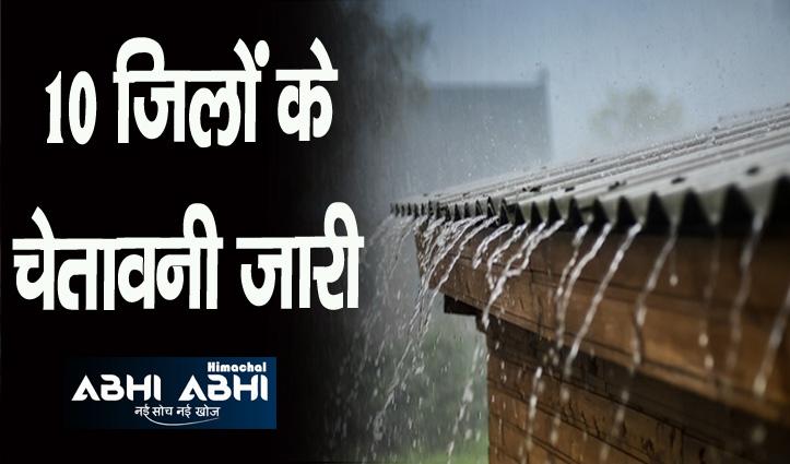 Himachal के किन जिलों में जारी हुआ भारी से बहुत भारी बारिश का अलर्ट-जाने