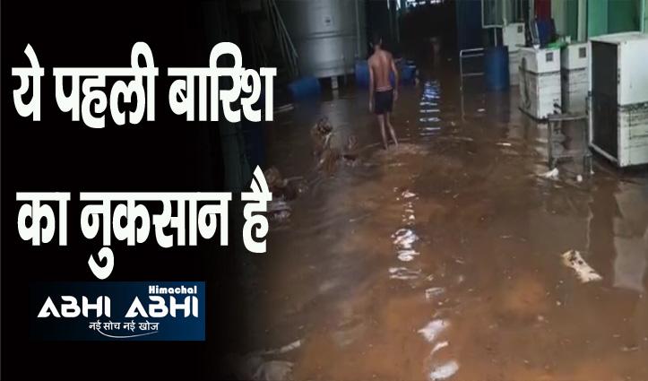 Himachal: मोगीनंद में हर्बल उद्योग में घुसा बरसाती पानी, जाहू का बस अड्डा बना तलाब