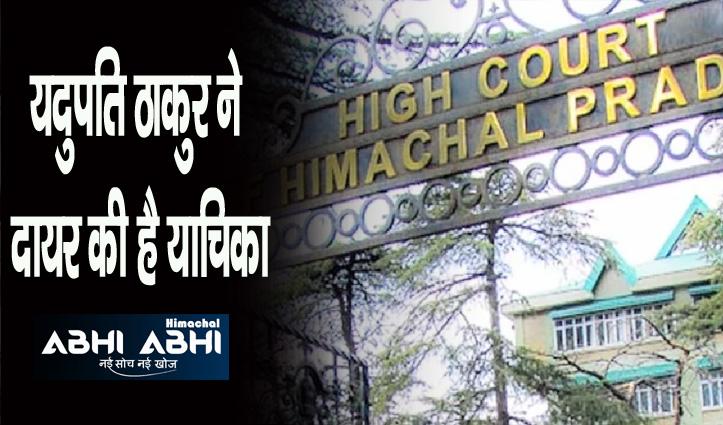 आईजीएमसी कैंटीन आवंटन मामले में हाईकोर्ट का प्रदेश सरकार को Notice