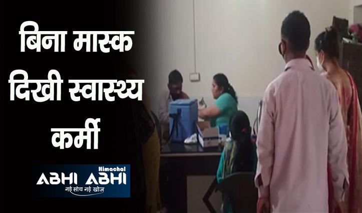 Hamirpur: कोविड वैक्सीनेशन सेंटर में सोशल डिस्टेंसिंग की उड़ी धज्जियां