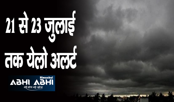 HP Weather: पालमपुर में सबसे अधिक 230 मिलीमीटर बारिश, रेड अलर्ट जारी