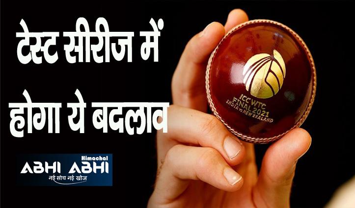ICC वर्ल्ड टेस्ट चैंपियनशिप : अब इस तरह तैयार होगा प्वाइंट्स सिस्टम