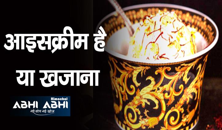 62 हजार रुपए की आइसक्रीम में ऐसा क्या है खास, वर्साचे के बाउल में होती है सर्व