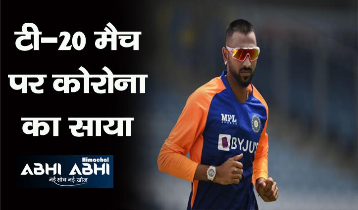 क्रुणाल पांड्या कोरोना संक्रमित, भारत-श्रीलंका के बीच दूसरा टी-20 मैच स्थगित