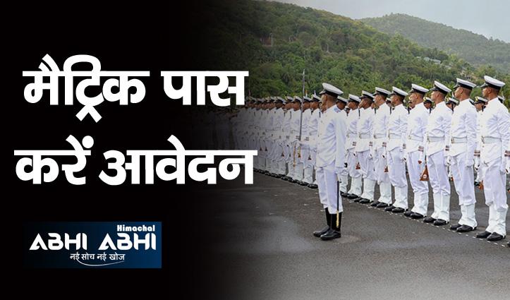 भारतीय नौसेना में भरे जाएंगे सेलर के 350 पद, यहां पढ़े पूरी डिटेल