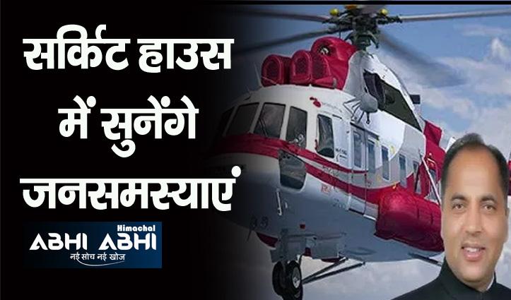 Kullu दौरे के बीच शिमला जाएंगे जयराम, फिर सासे के लिए भरेंगे उड़ान