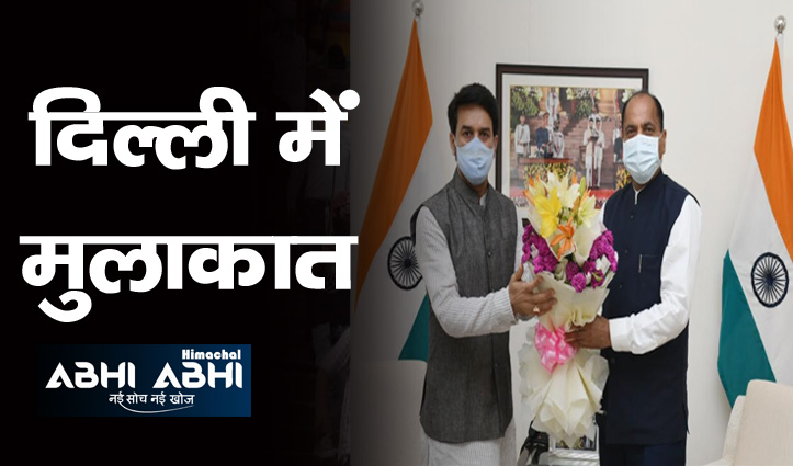 दिल्ली पहुंच जयराम ने की अनुराग से मुलाकात, हिमाचल में खेल ढांचा मजबूत करने पर हुई चर्चा