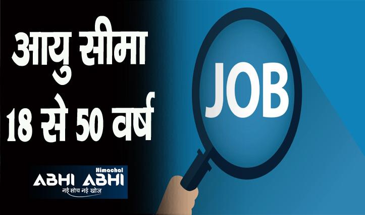 Himachal: मशीन ऑपरेटर के पदों पर निकली भर्ती, इस दिन इंटरव्यू