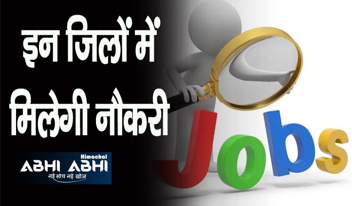 Jobs : चंबा में इस दिन होंगे कैंपस इंटरव्यू, ऊना में शास्त्री अध्यापकों की होगी भर्ती