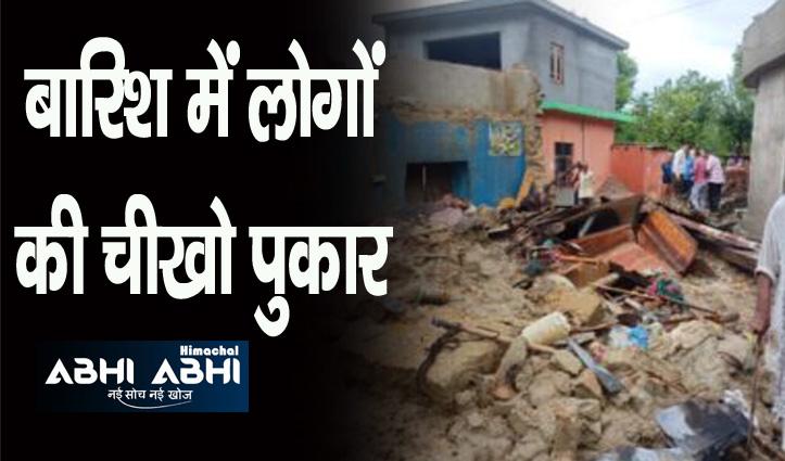 कांगड़ा: फतेहपुर के इस गांव में देर रात मची चीखो पुकार, कई घर हुए जमींदोज