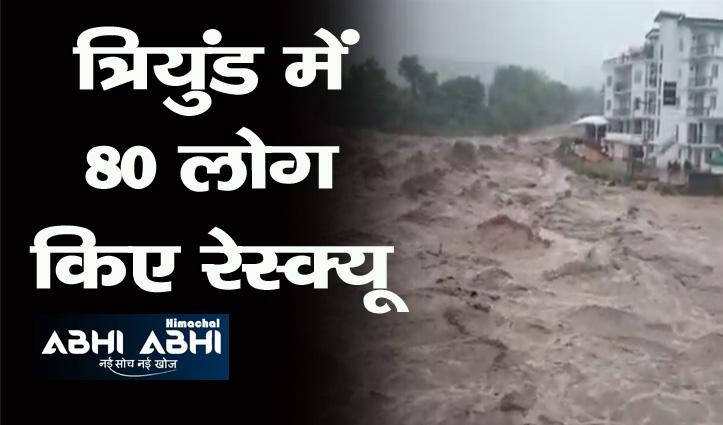 कांगड़ा के बोह में चार लोगों को बचाया, लापता को ढूंढने के लिए रेस्क्यू आपरेशन जारी