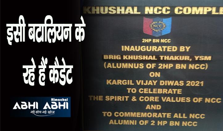 कारगिल हीरो ब्रिगेडियर खुशाल ठाकुर के नाम से जानी जाएगी 2- एचपी एनसीसी बटालियन मंडी